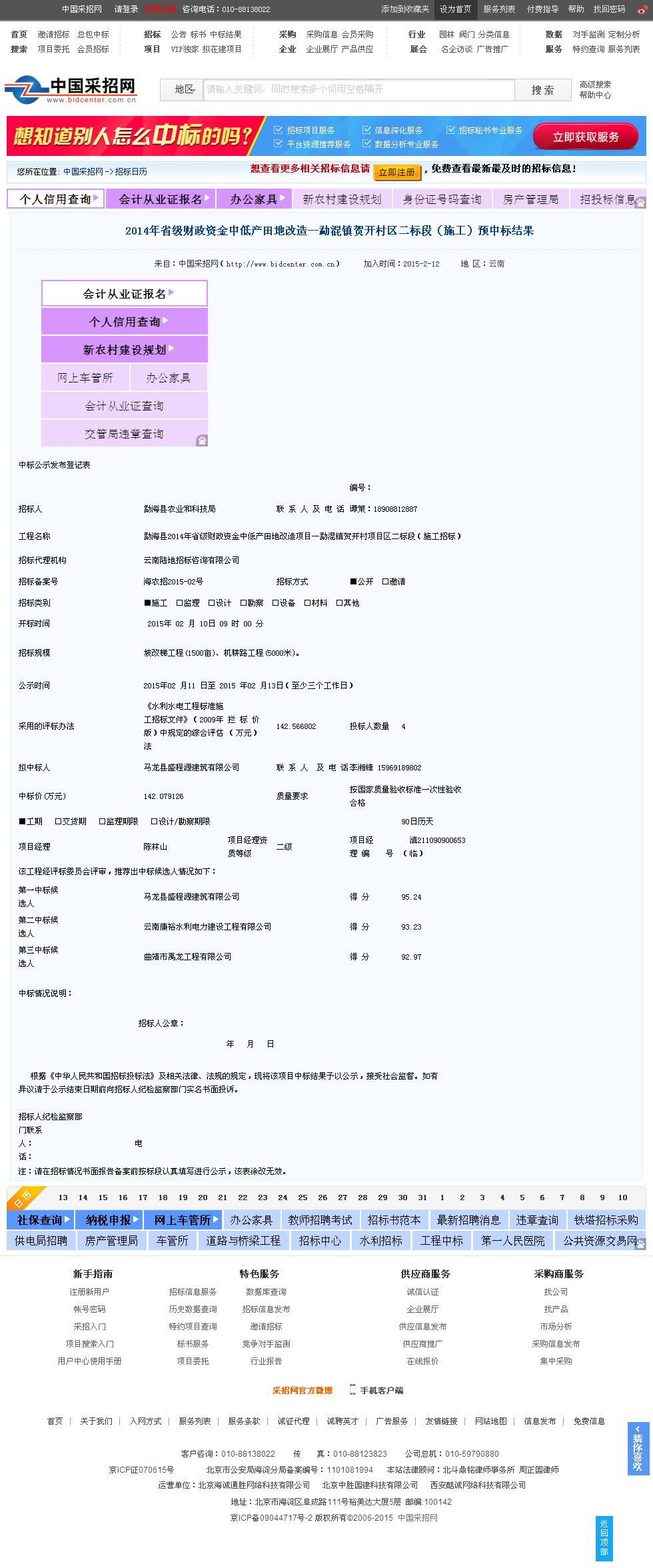 程源文明歌简谱