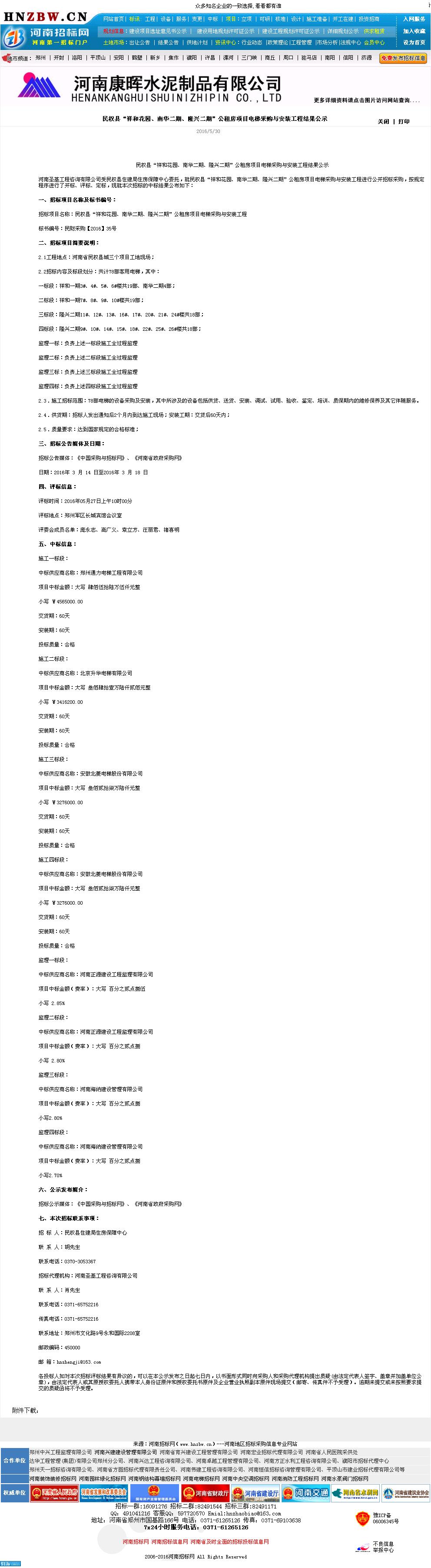 北京升华电梯有限公司