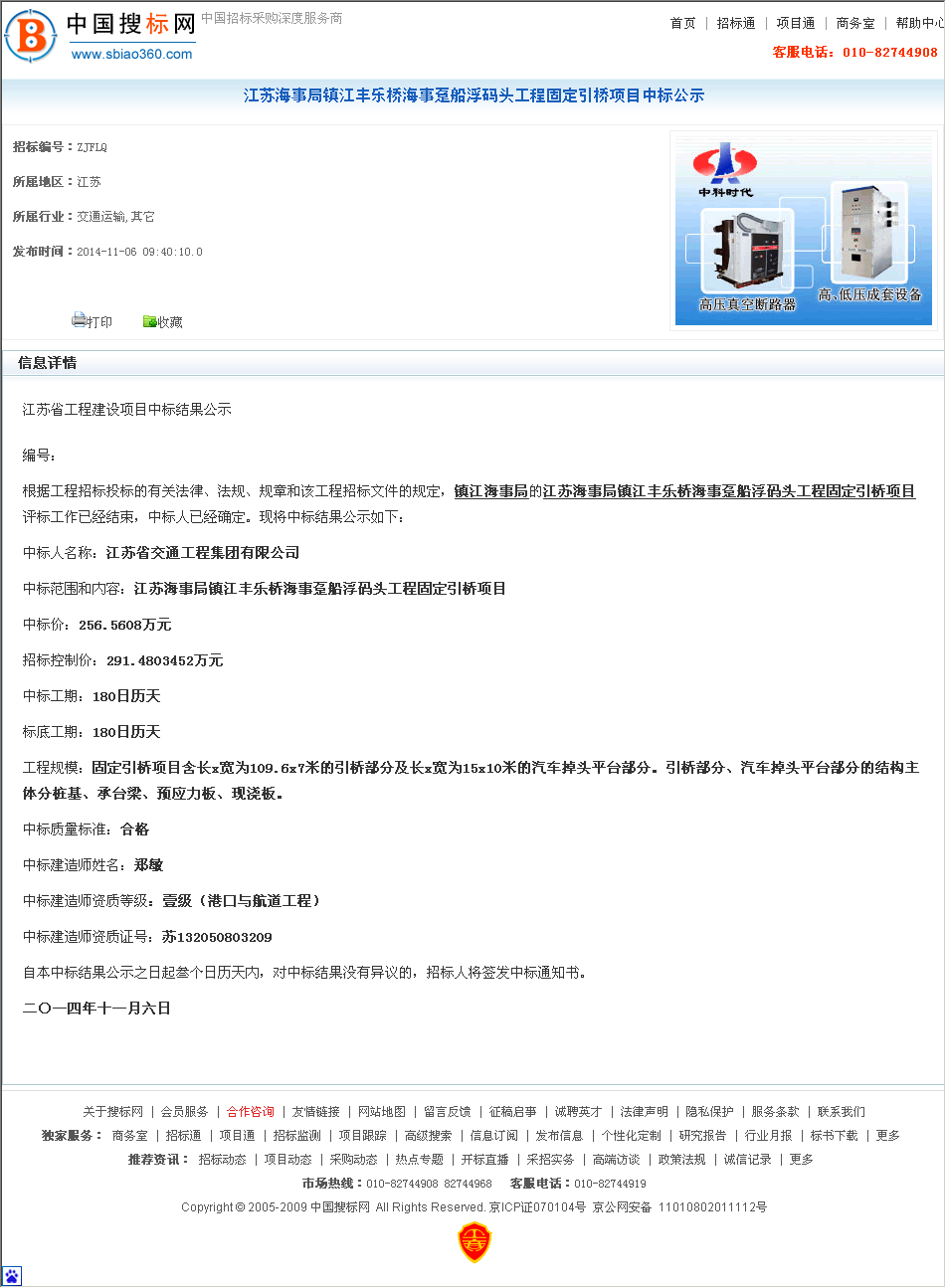 江苏海事局镇江丰乐桥海事趸船浮码头工程固定引桥项目