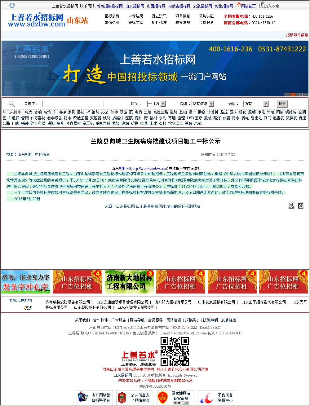 兰陵县大伟绘制工程用python关系网络建筑图图片