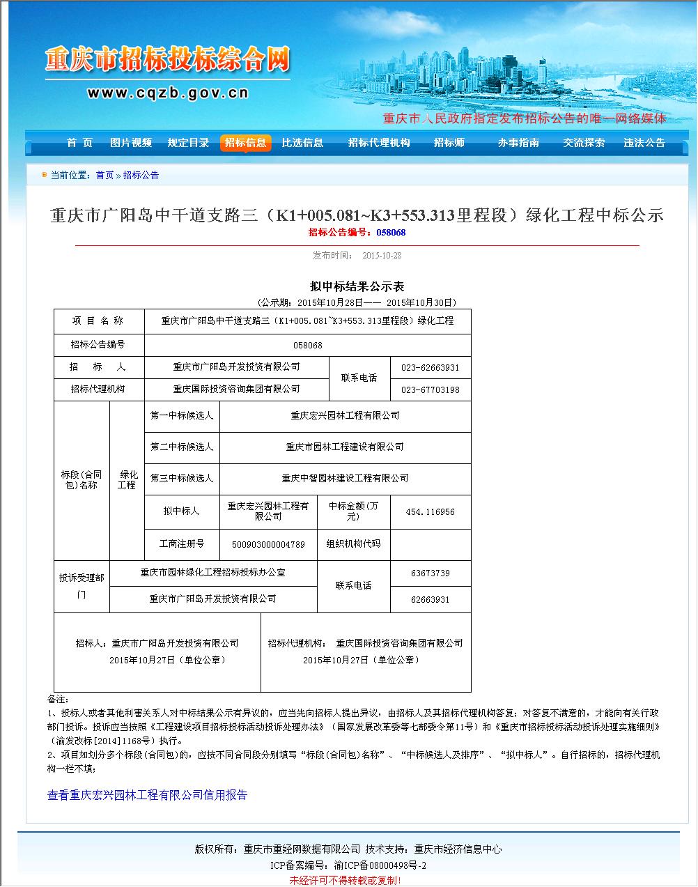 重庆宏兴园林工程有限公司 重庆市广阳岛中干道支路三