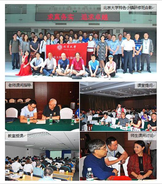 北京大学特色小镇研修班