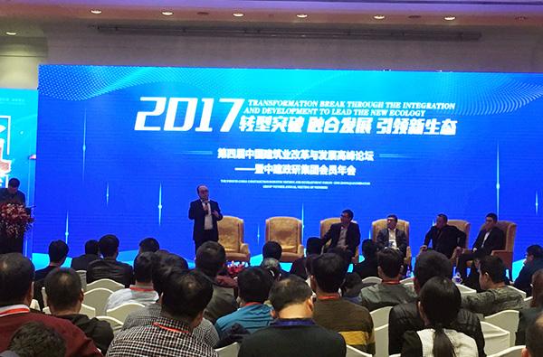 建设通亮相中国建筑业改革与发展高峰论坛现场图
