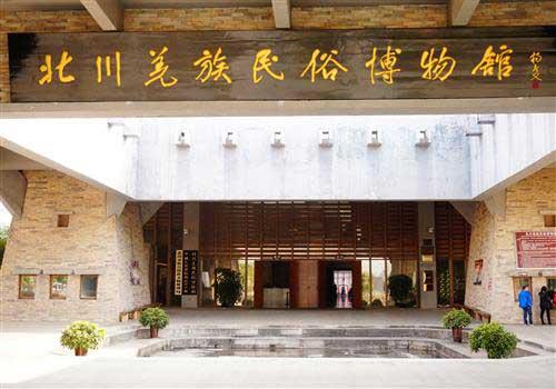 北川羌族自治县羌族民俗博物馆