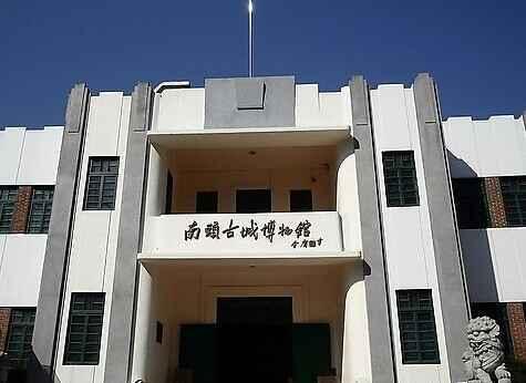 深圳市南山区南头古城博物馆