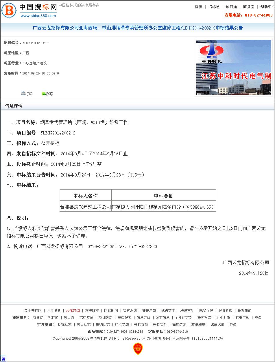 合浦县房兴建筑工程公司 北海西场,铁山港烟草专卖所.图片