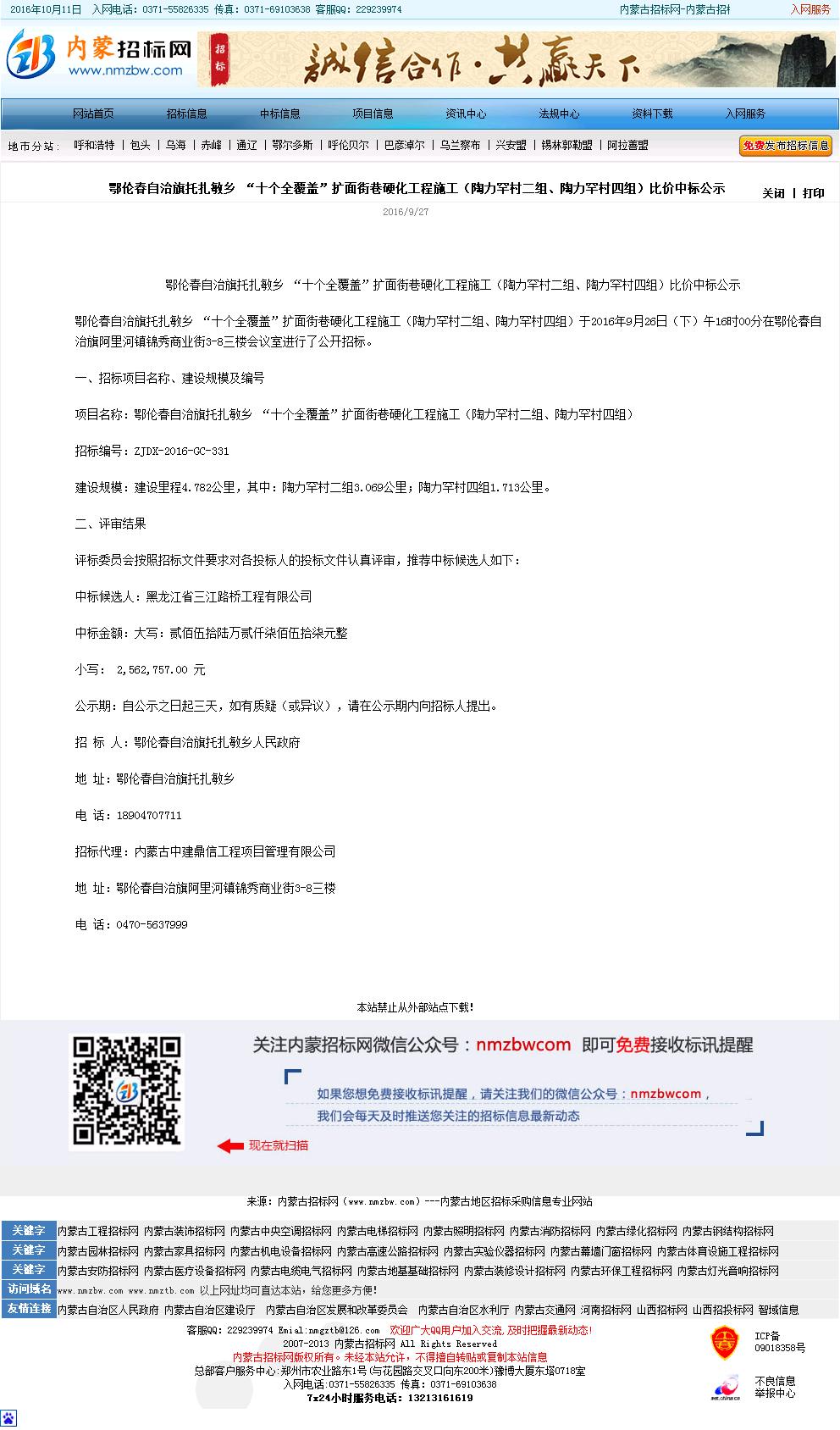 黑龙江省三江路桥工程有限公司 鄂伦春自治旗托扎敏乡