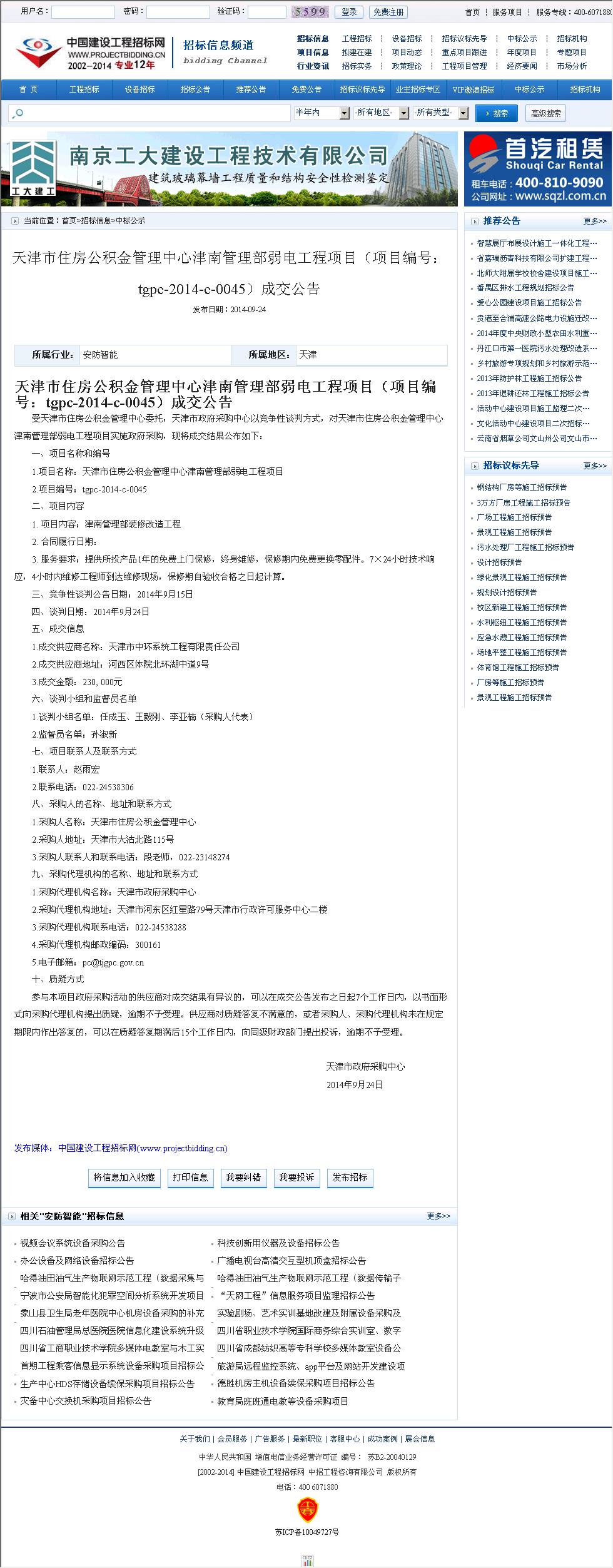 天津市中环系统工程有限责任公司