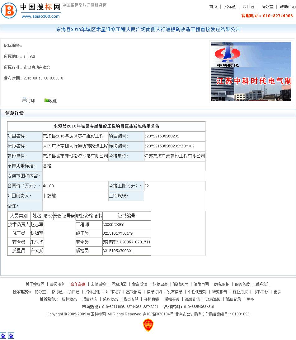 江苏东海星泰建设工程有限公司 东海县2016年城区零星