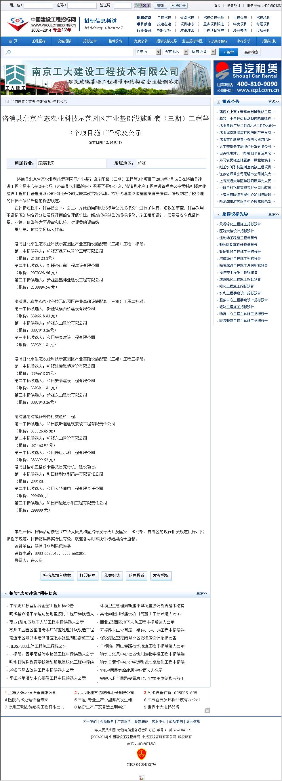 和田胜利水利凿井有限责任公司