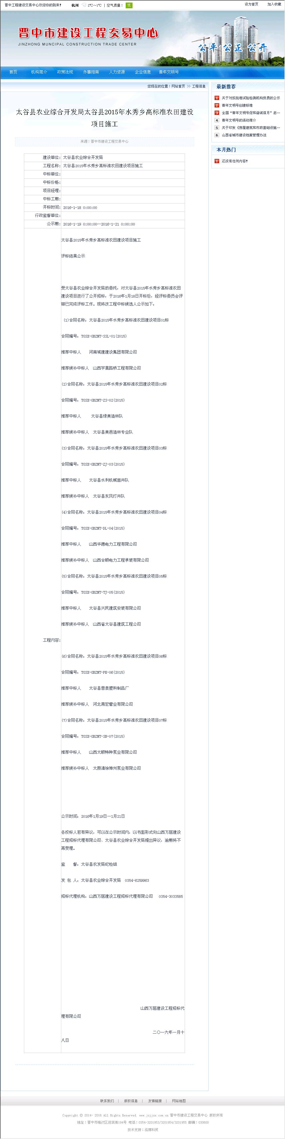 山西省太谷县水利机械凿井队