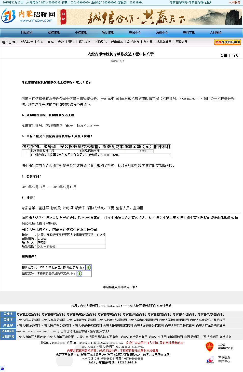 北京国安电气有限责任公司 内蒙古博物院机房