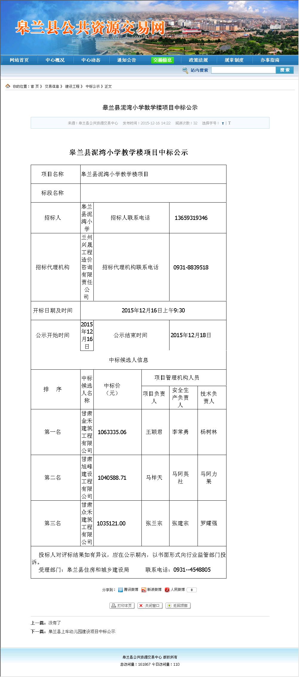 甘肃金禾建筑工程皋兰县泥湾小学教湖南农村房屋建筑设计公司图片