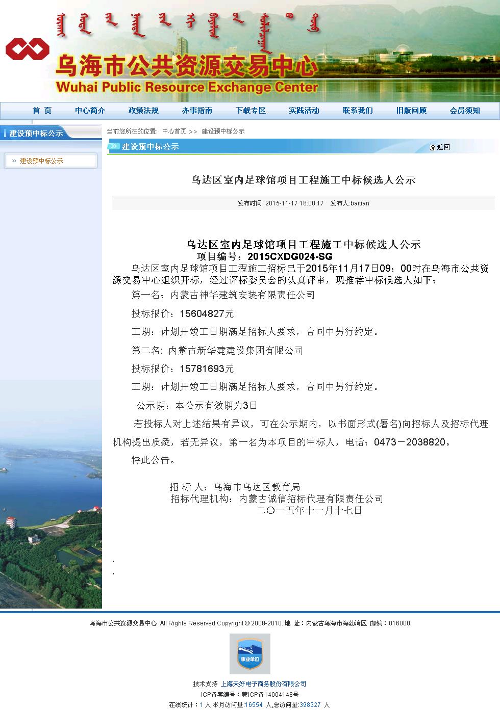 内蒙古神华建筑安装有限责任公司