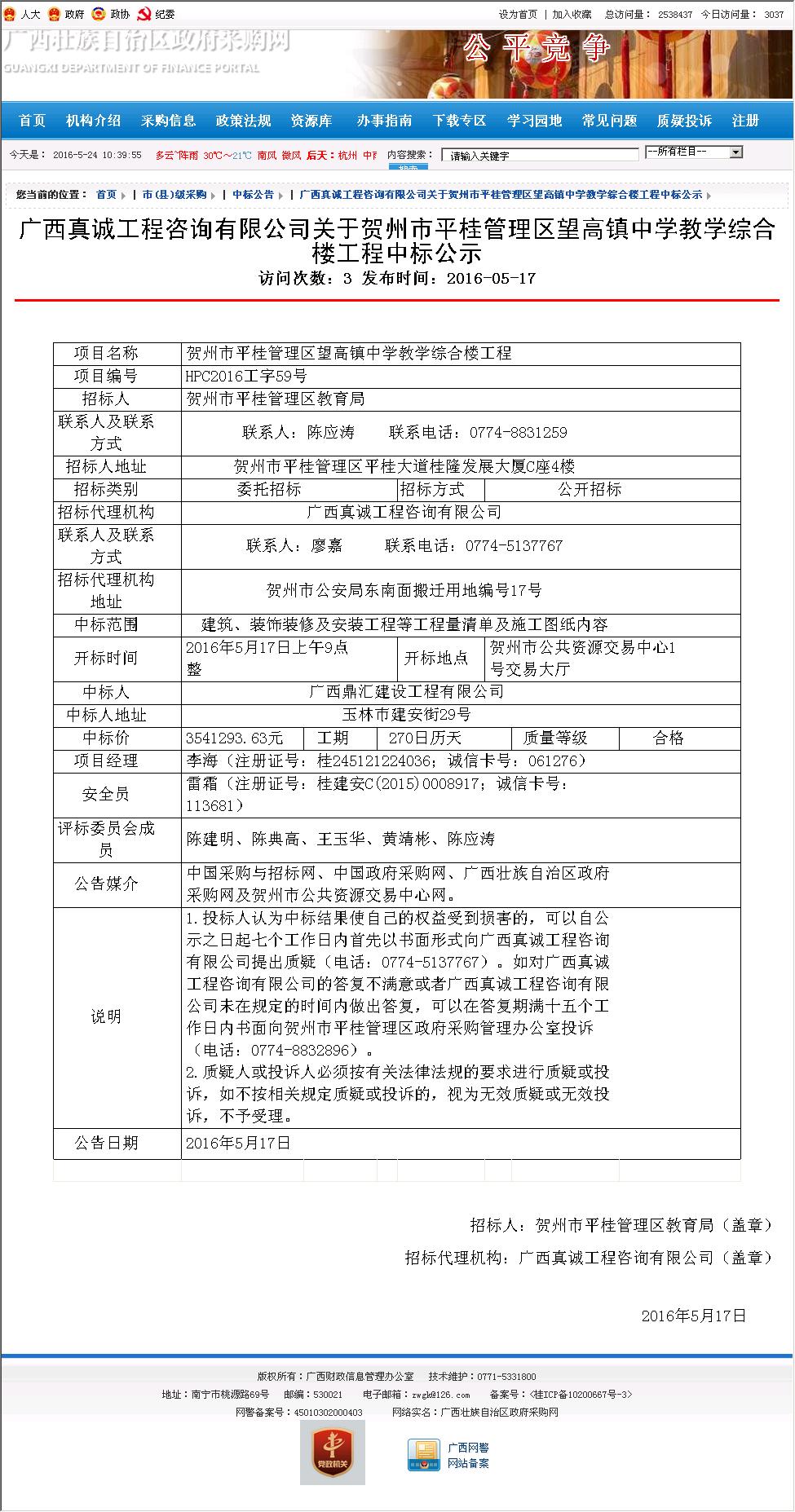 广西鼎汇建设工程有限公司 贺州市平桂管理区望高镇楼