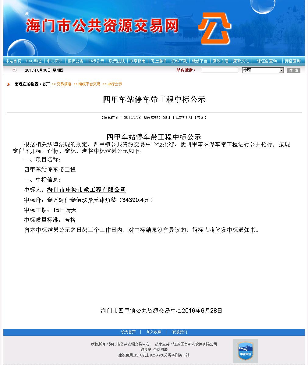 海门市申海市政工程有限公司 四甲车站停车带工程