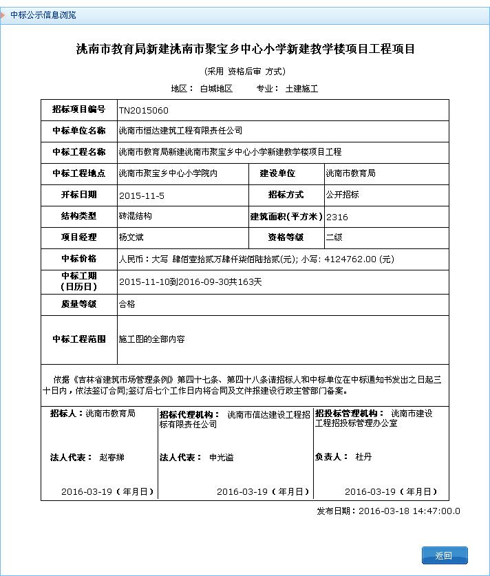 吉林省洮南市教育局_洮南市恒达建筑工程有限责任公司 洮南市教育局新建市