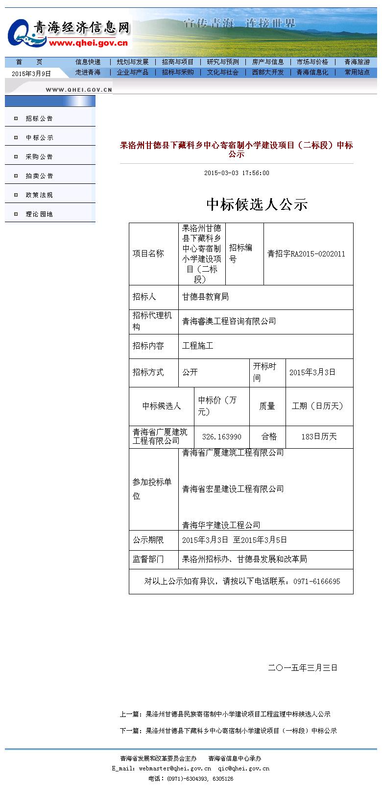 青海省广厦建筑工程有限公司 果洛州甘德县下藏科乡制