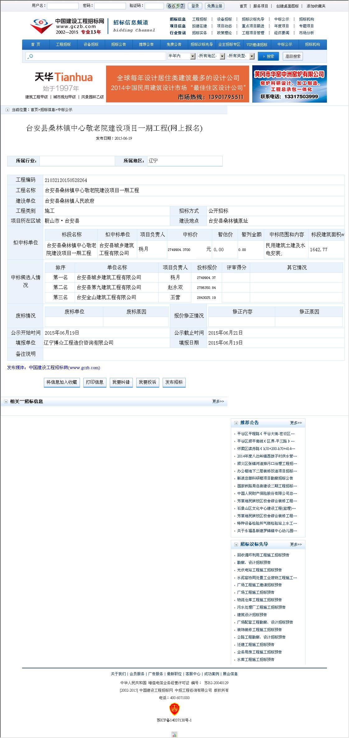 台安县城乡建筑工程有限公司 台安县桑林镇中心敬老院