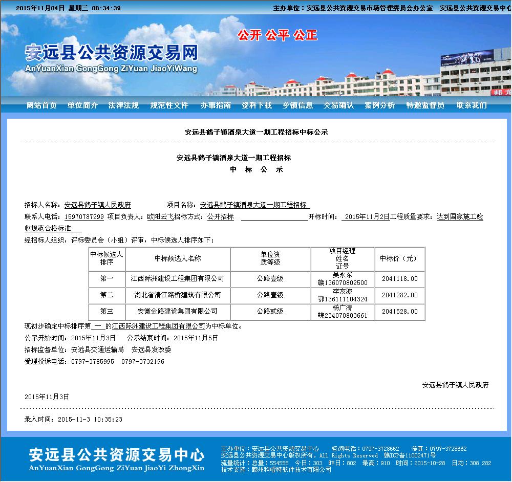 江西际洲建设工程集团有限公司 安远县鹤子镇酒泉大道