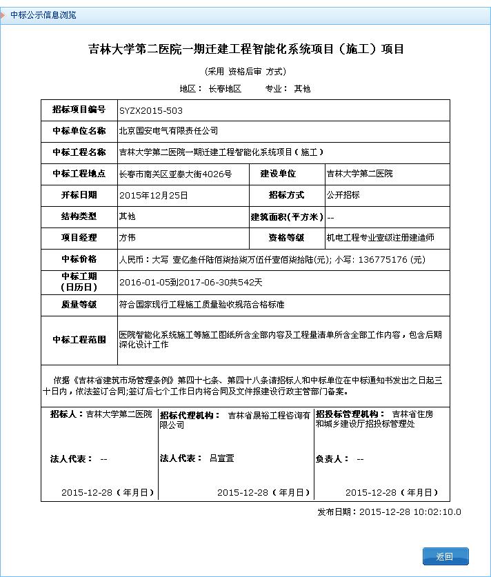 北京国安电气有限责任公司