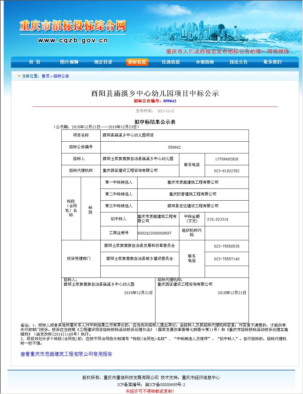 酉阳县庙溪乡汽车站