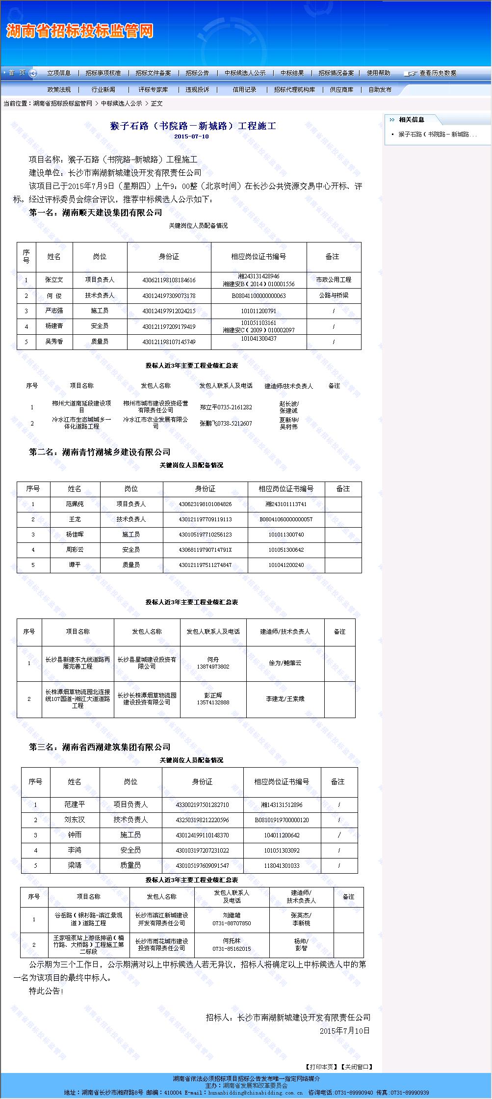 湖南顺天建设集团有限公司