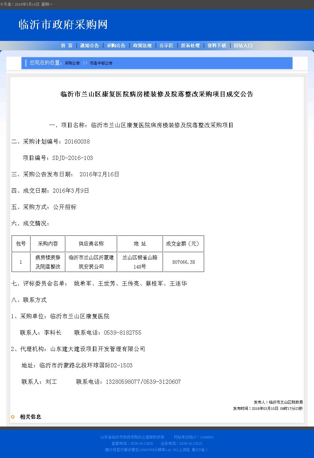 临沂市兰山区沂蒙建筑安装机械v机械图表便览pdf图片