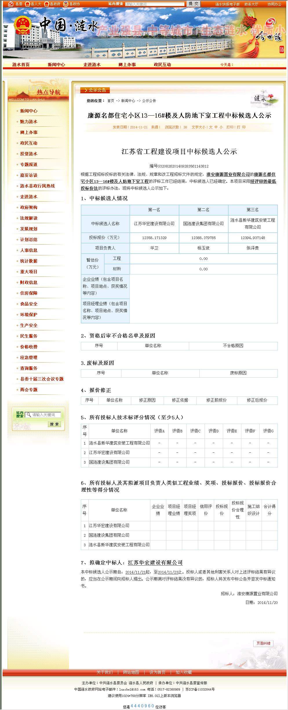江苏华宏建设有限公司