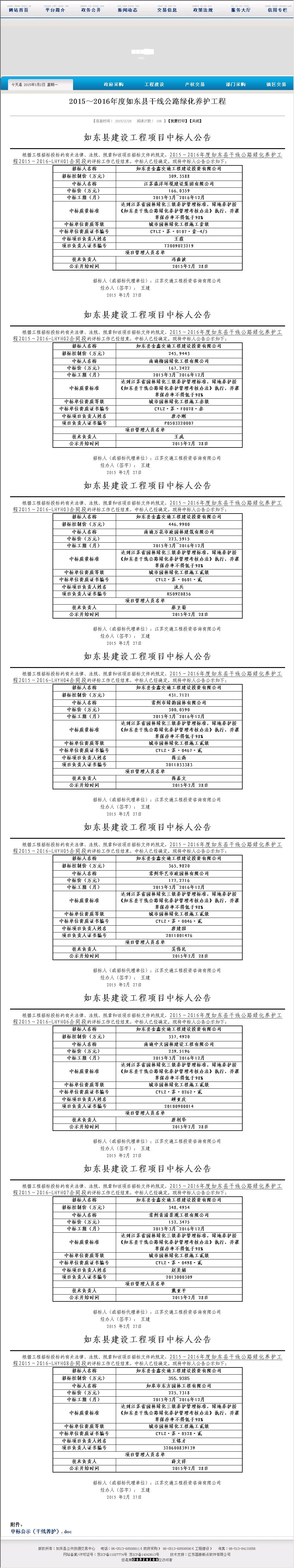 江苏森洋环境建设集团有限公司 2015~2016年度如东县