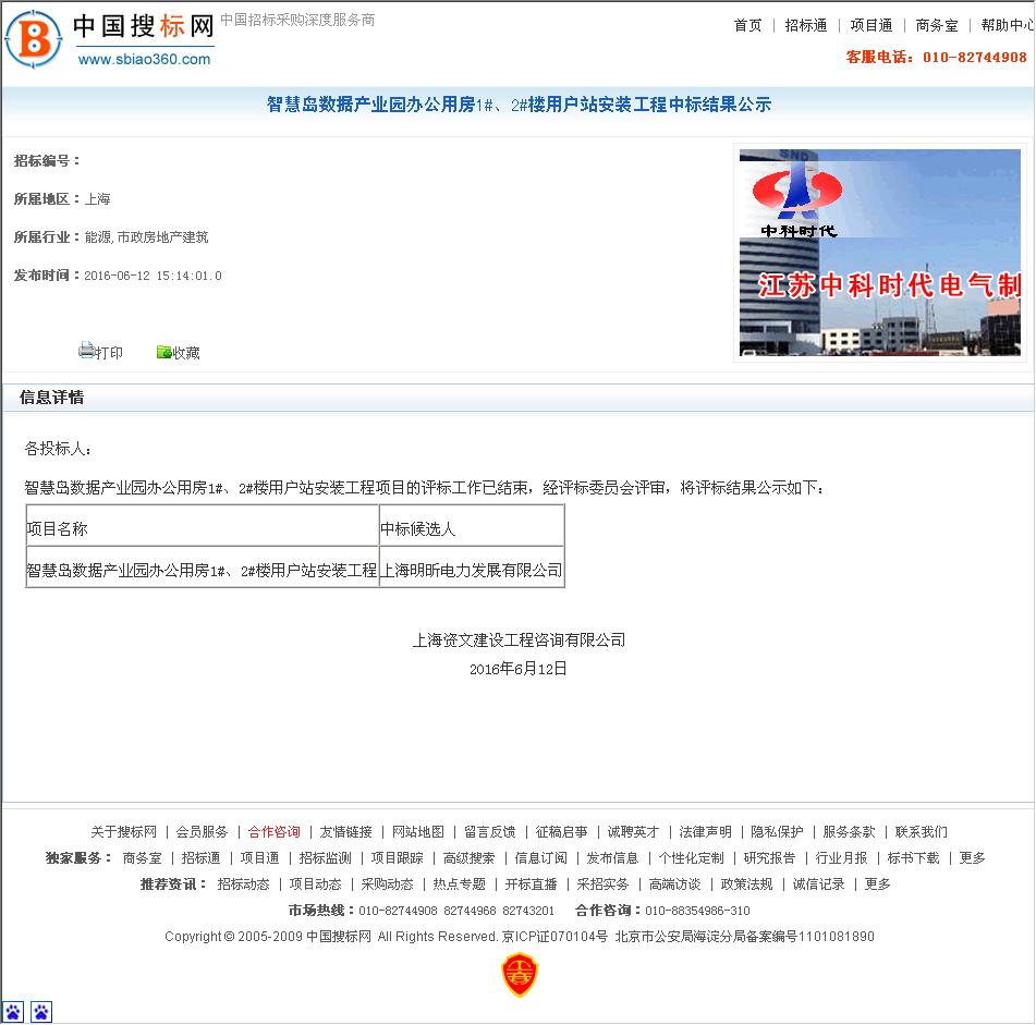 上海明昕电力发展有限公司 智慧岛数据产业园办公用房