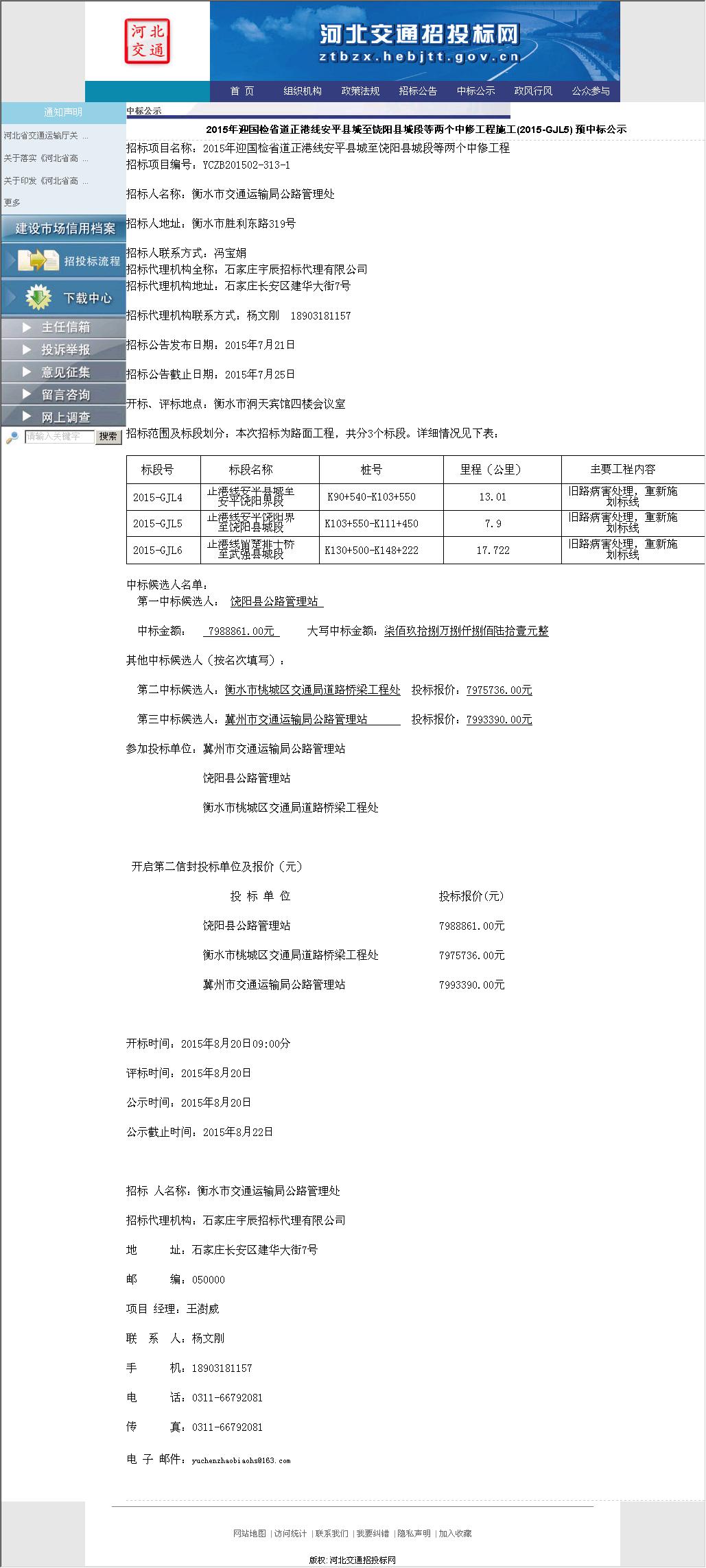 饶阳县公路管理站 2015年迎国检省道正港线安平县城至