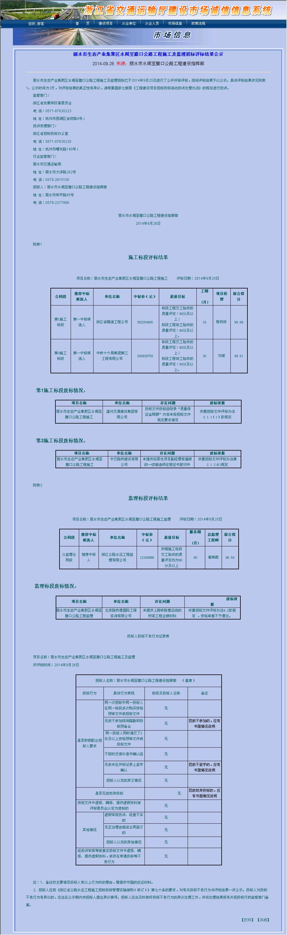 浙江省隧道工程公司 丽水市生态产业集聚区水阁至腊口图片
