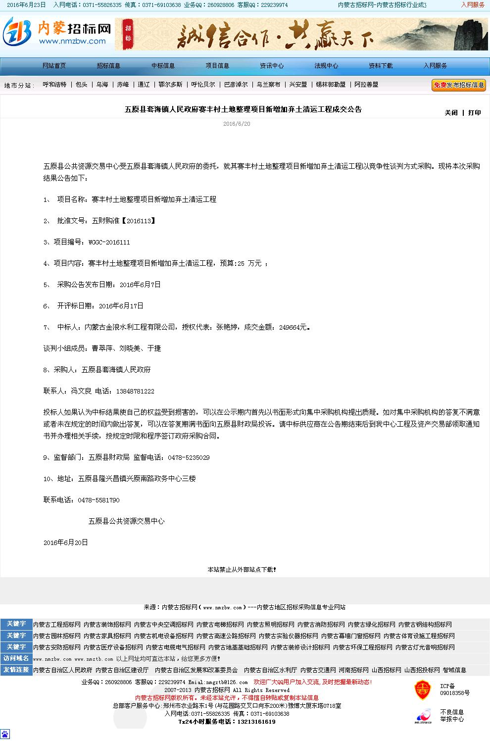 内蒙古金浪水利工程有限公司 五原县套海镇人民政府赛