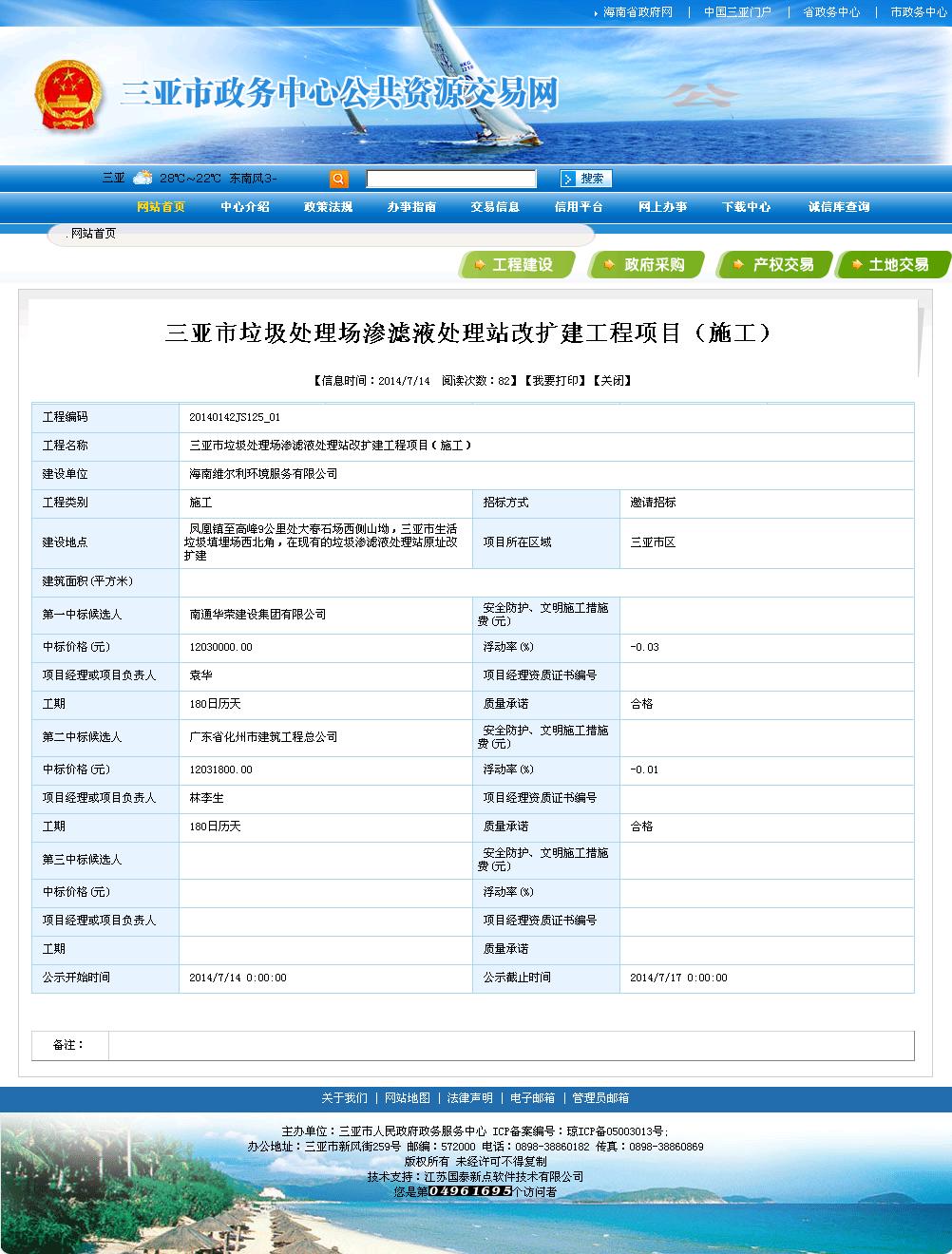 南通华荣建设集团有限公司
