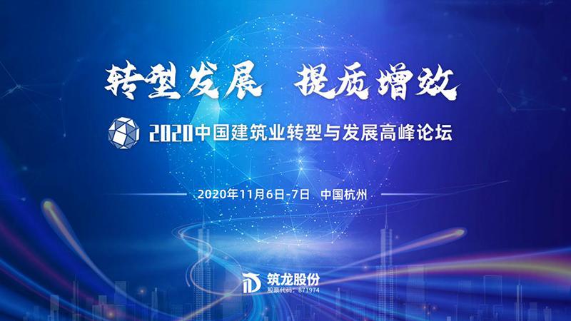 转型发展 提质增效—— 2020中国建筑业转型与发展高峰论坛即将在杭举办.png