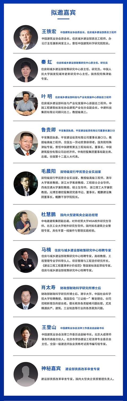 转型发展 提质增效—— 2020中国建筑业转型与发展高峰论坛即将在杭举办.jpg